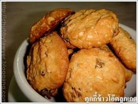 คุกกี้ข้าวโอ๊ตใส่ลูกเกด  (Oatmeal and raisins cookies)