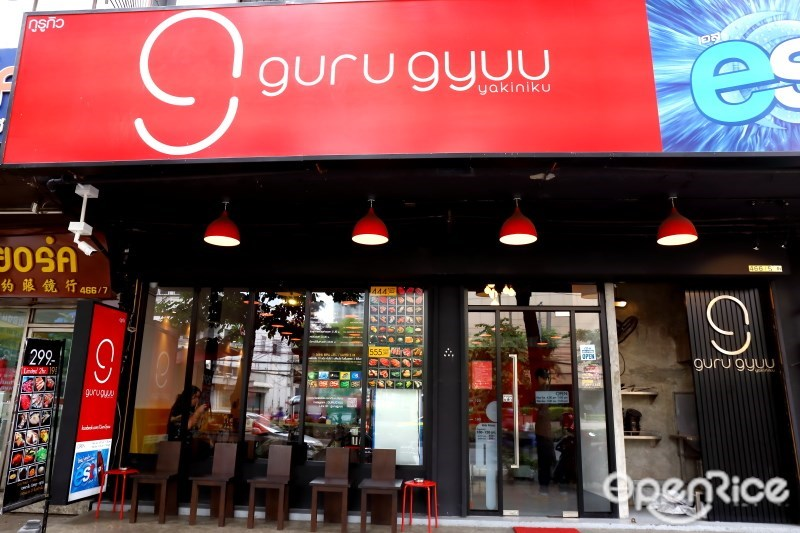 ร้าน Guru Gyuu Yakiniku สาขาสะพานควาย