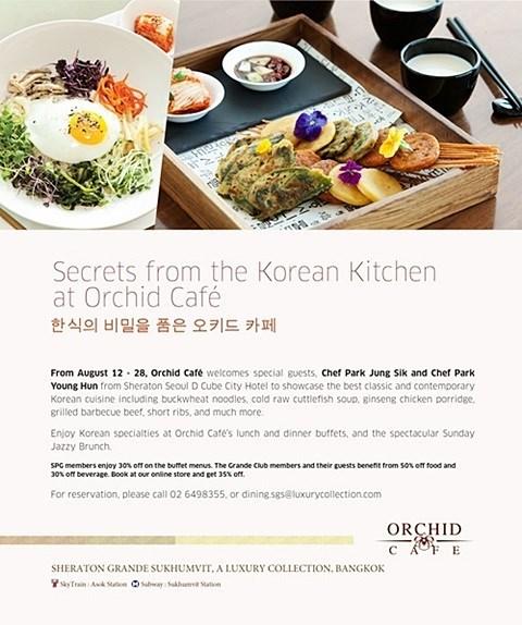 เทศกาลอาหารเกาหลี