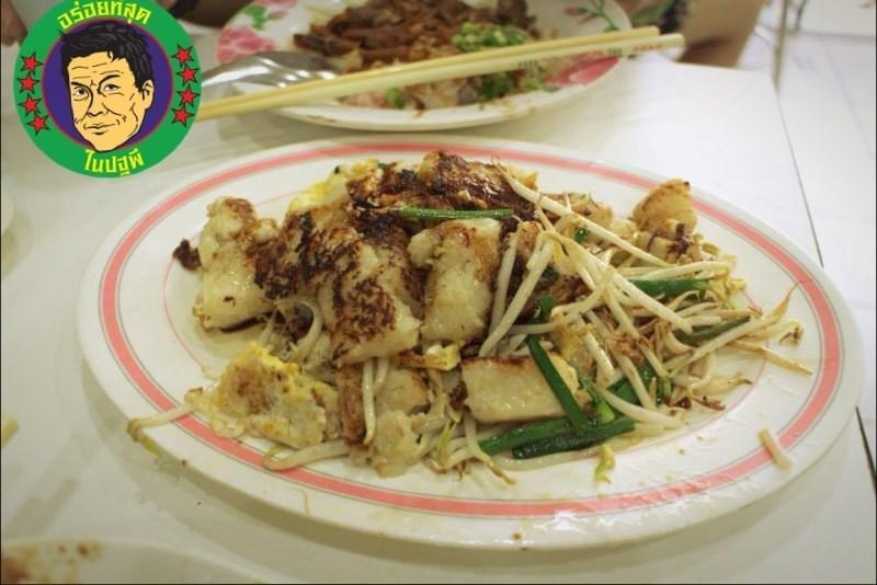 รวมร้านอาหาร เยาวราช ต้อนรับตรุษจีน 2559 ร้าน หอยทอดเท็กซัส (หอยทอดตรอกไทร) เยาวราช
