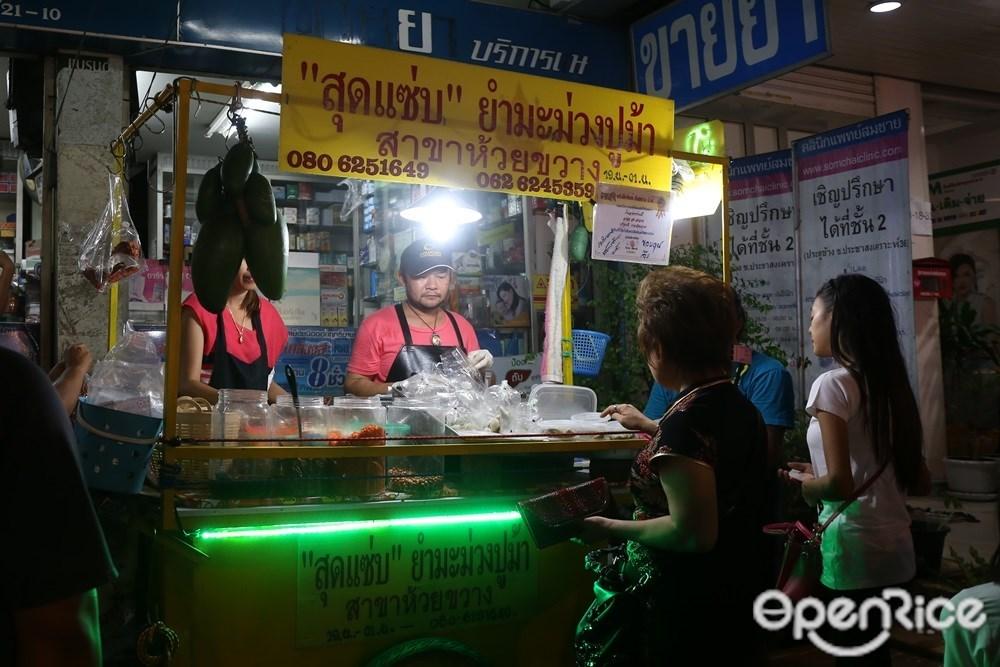 ร้าน สุดแซ่บ ยำมะม่วงปูม้า ตลาดห้วยขวาง : ร้านเด็ดห้วยขวาง