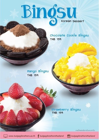 Bingsu Korean Dessert น้ำแข็งไสเกาหลีที่บูลโกกิ บราเธอร์ส