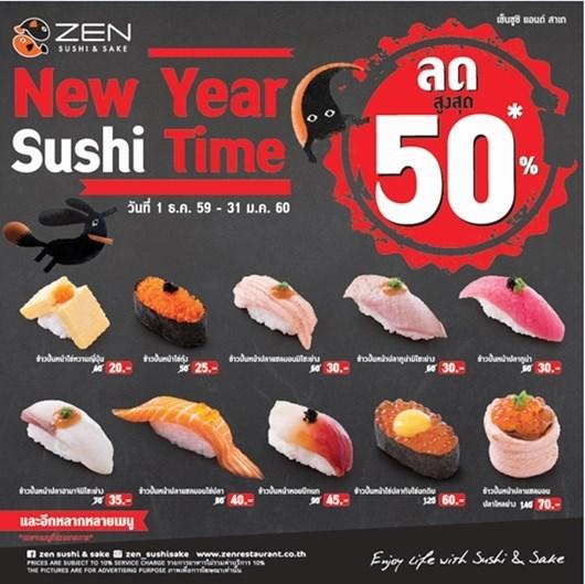 Zen Sushi&Sake จัดเต็มซูชิคำโตรับปีใหม่ ลดสูงสุด 50%