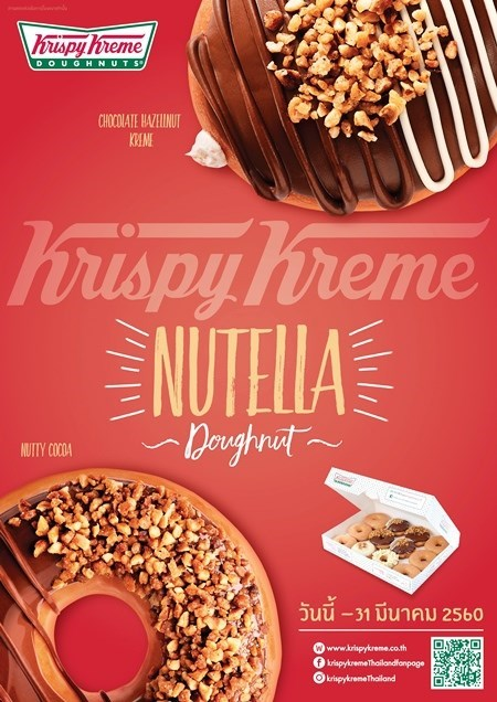 Krispy Kreme เมนูใหม่ 'นูเทลล่า โดนัท'